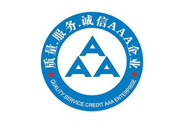 通遼AAA信用等級認證