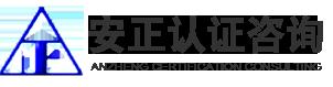 內蒙古質量體系認證