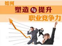 贏在職場:職業競爭力塑造與提升