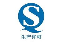 QS工業品生產許可認證