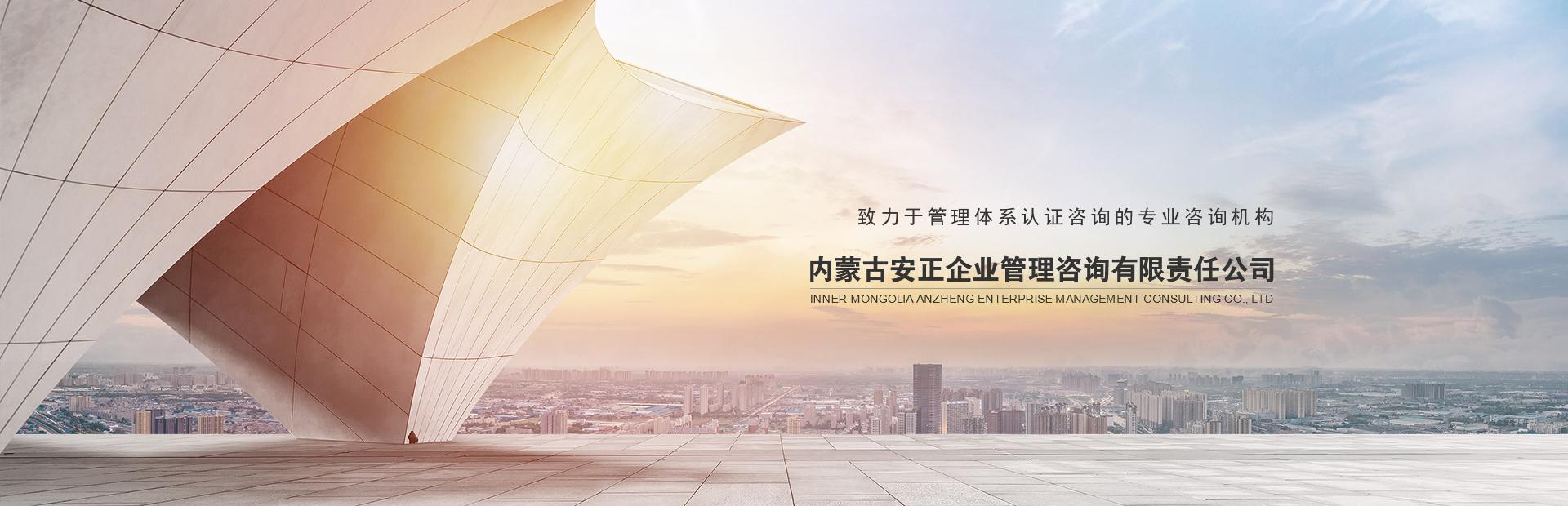 內蒙古ISO9001認證