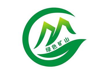 巴彥卓爾綠色礦山申報認定