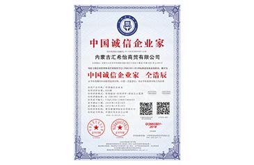 通遼中國誠信企業家