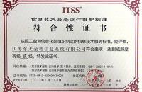 信息技術服務運行維護標準符合性證書