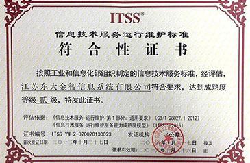 通遼信息技術服務運行維護標準符合性證書