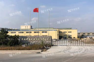 山東威海爐渣資源化綜合利用中心