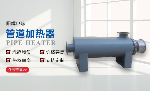 管道加熱器制造商