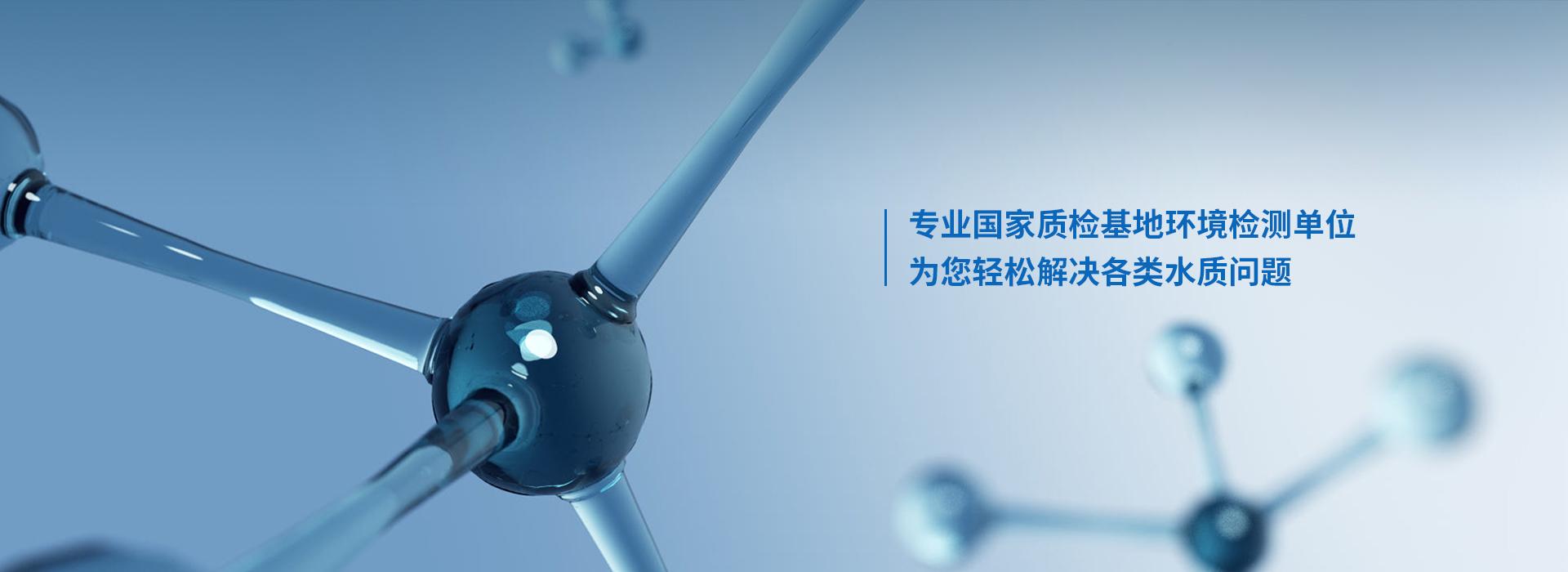重慶土壤監測