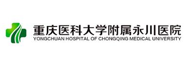 重慶醫科大學附屬永川醫院