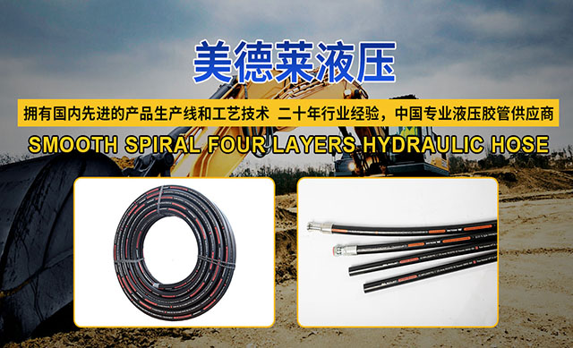 钢丝缠绕液压软管的特点及用途