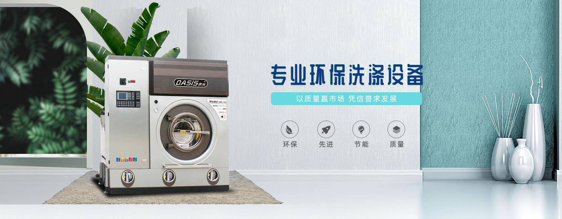 洗衣房洗滌設備醫用洗衣機