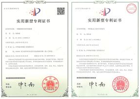 釀酒設備專利證書