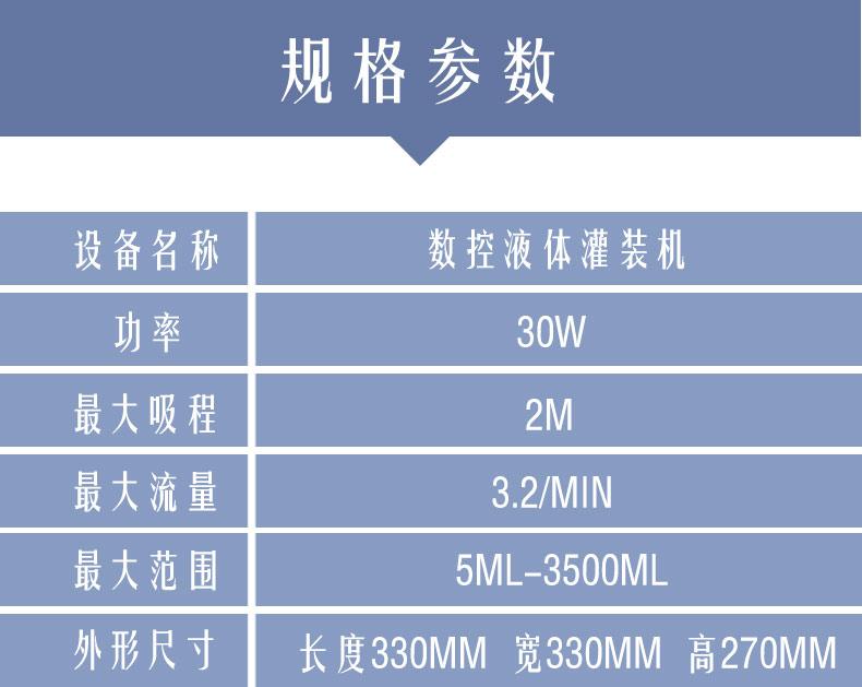 自動定量罐裝機價格