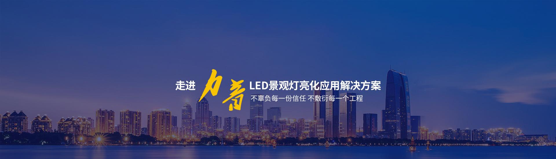 LED洗墻燈,LED線條燈,LED投光燈
