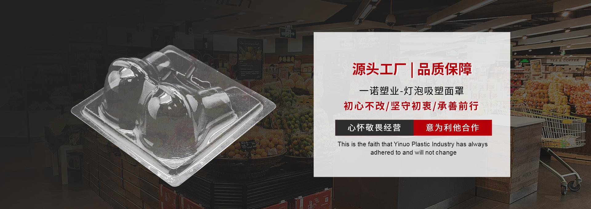 吸塑包裝盒