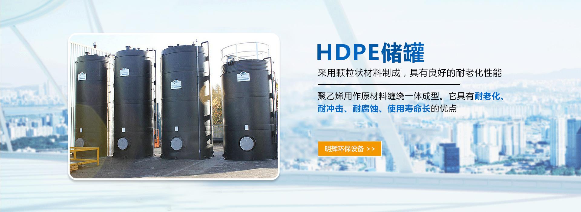 HDPE储罐