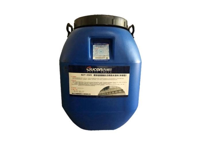 昆明GCT-3506 噴涂速凝橡膠瀝青防水涂料
