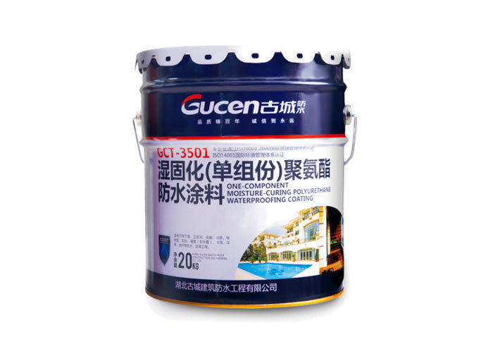 昆明GCT-3501 濕固化(單組份)聚氨酯防水涂料