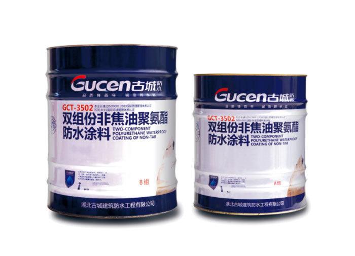 昆明GCT-3502 雙組份非焦油聚氨酯防水涂料