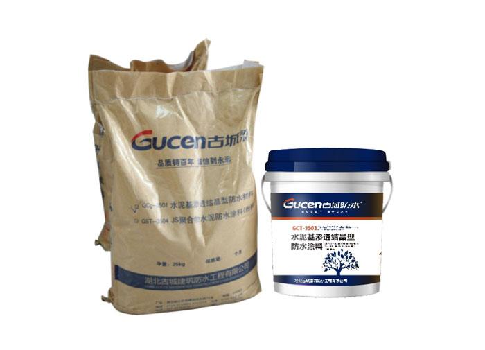 GCT-3503 水泥基滲透結晶型防水涂料