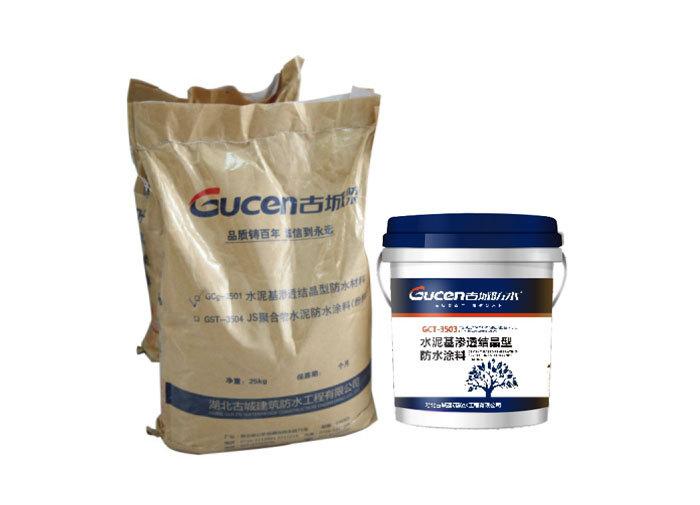 昆明GCT-3503 水泥基滲透結晶型防水涂料
