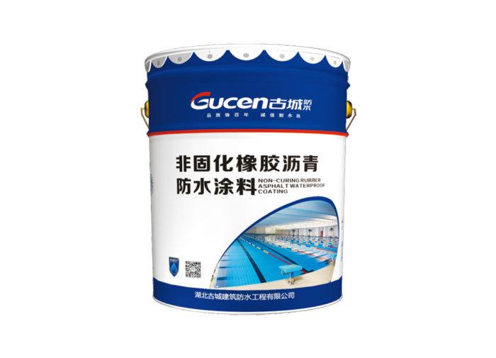 昆明GCT-3505 非固化橡膠瀝青防水涂料