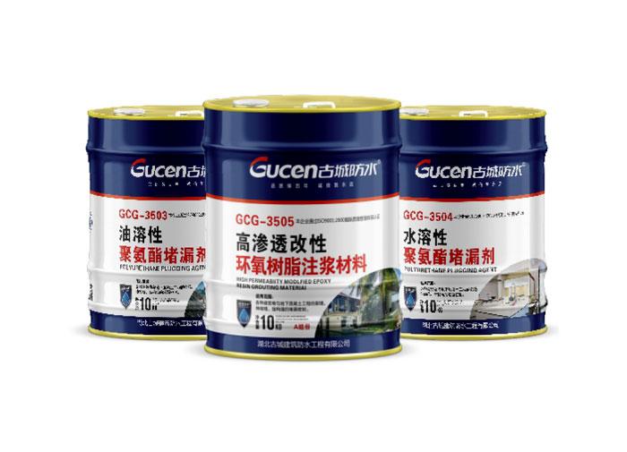 GCG-3503 油溶性聚氨酯堵漏劑