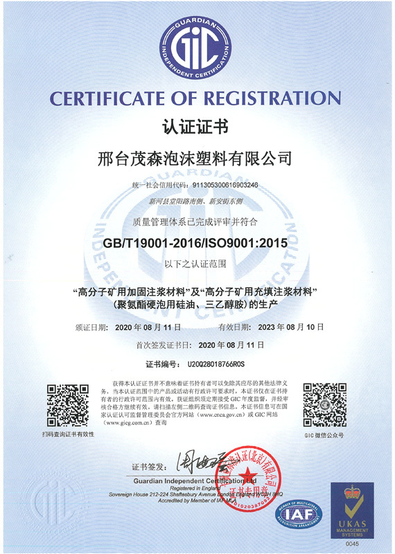 9001體系認證證書