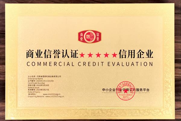 商業信譽認證
