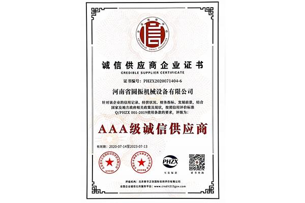 誠信供應商企業證書