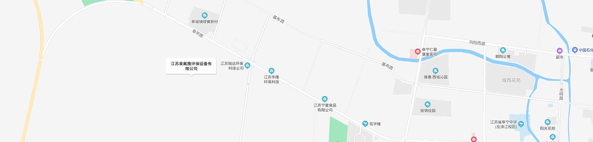 江苏莱氟隆环保设备有限公司