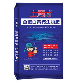 鱼蛋白高钙生物肥