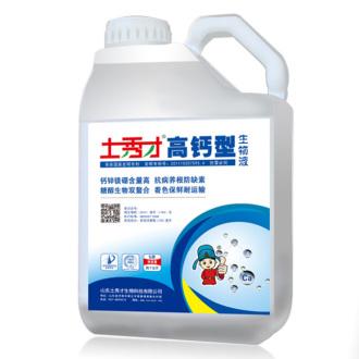 高钙型生物液