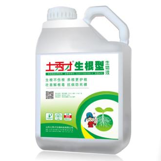 生根型生物液