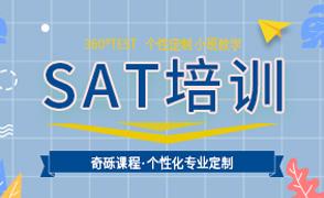 福州SAT培訓