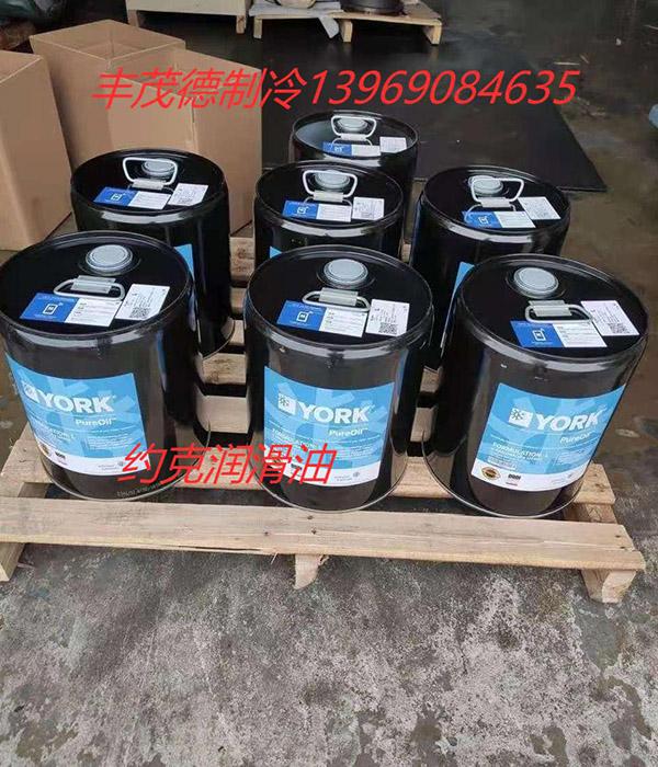 柳州约克冷冻油