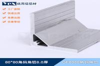 GF8080角碼角鋁