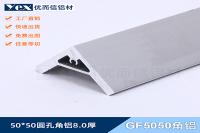 GF5050角鋁