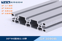 國標型材GF3090B