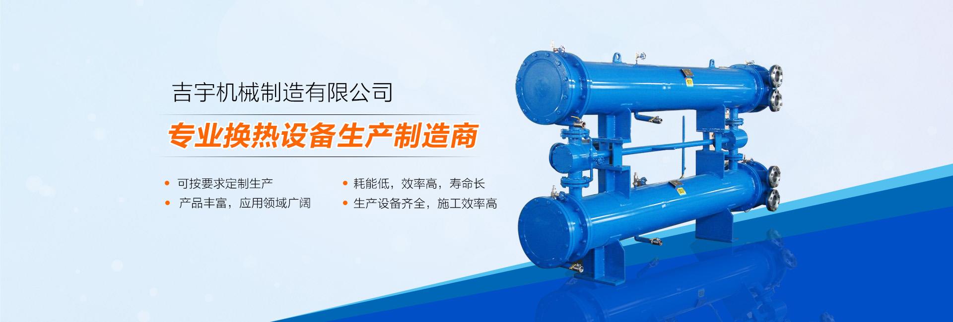 板殼式換熱器,板式換熱器設備 ,板式換熱器