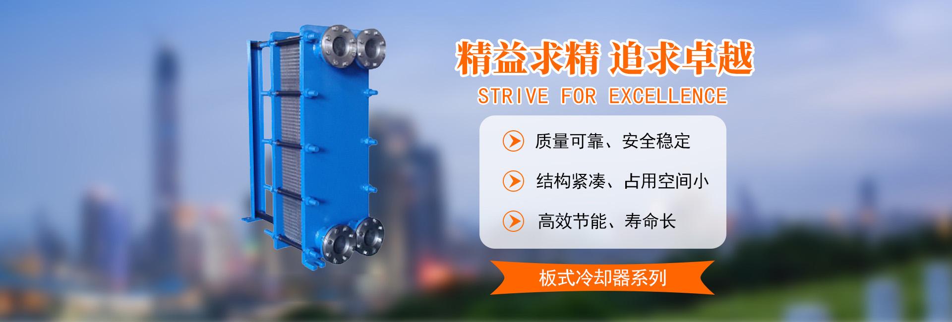 板殼式換熱器,板式換熱器定制 ,板式換熱器