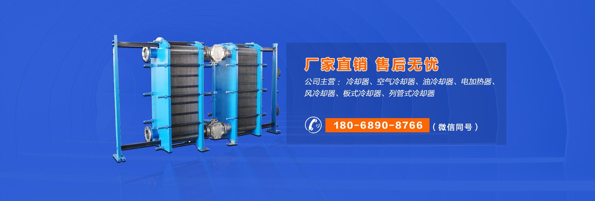 板殼式換熱器,板式換熱器設備 ,不銹鋼板式換熱器