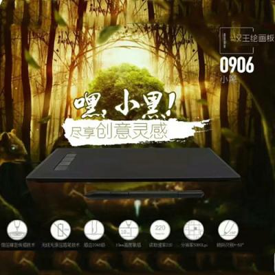 漢王手寫板小黑0906(繪畫板)