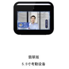 大慶5.5考勤設備翡翠版