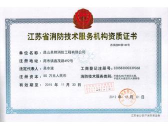 消防技術服務機構資質證書