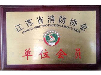 消防協會單位會員