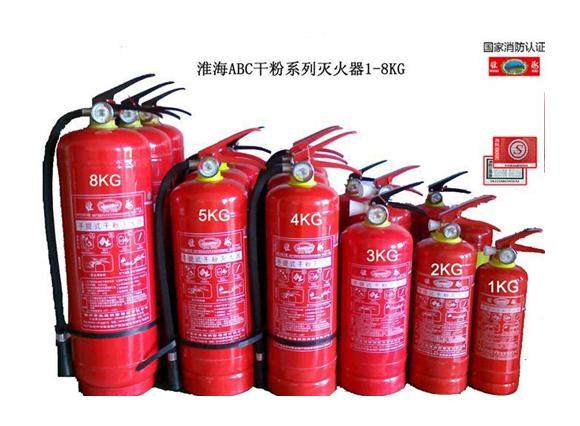 ABC幹粉滅火器