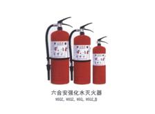 六合安強化水滅火器