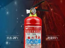 cm96top草莓app下载消防幹粉滅火器