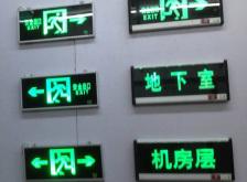 應急安全出口指示燈